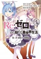 Re:ゼロから始める異世界生活 第二章 屋敷の一週間編 5 ビッグガンガンコミックス