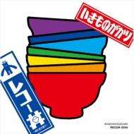 レコー丼 〜超七色大盛り〜【完全生産限定盤】(180グラム重量盤/LPレコード14枚組/豪華三方背BOX)