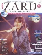 隔週刊 ZARD CD & DVDコレクション 2019年 2月 6日号 52号