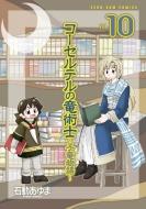 コーセルテルの竜術士 〜子竜物語〜10 IDコミックス/ZERO-SUMコミックス