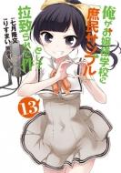 俺がお嬢様学校に「庶民サンプル」として拉致られた件 13 IDコミックス/REXコミックス