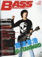 BASS MAGAZINE (ベース マガジン)2017年 12月号