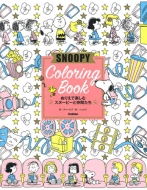 SNOOPY Coloring Book ぬりえで楽しむスヌーピーと仲間たち