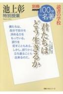 別冊nhk100分de名著 読書の学校 池上彰 特別授業 「君たちはどう生きるか」 教養・文化シリーズ