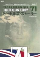 ビートルズ・ストーリー Vol.10 '71 CDジャーナルムック