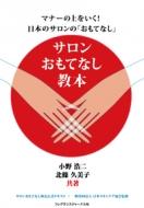 サロンおもてなし教本 マナーの上をいく!日本のサロンの「おもてなし」