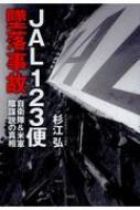 JAL123便墜落事故 自衛隊 & 米軍陰謀説の真相