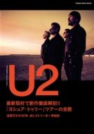 CROSSBEAT Special Edition U2 シンコーミュージックムック