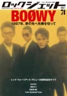 ROCK JET Vol.71 シンコーミュージックムック