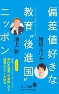 """偏差値好きな教育""""後進国""""ニッポン ポプラ新書"""