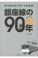銀座線の90年 東洋初の地下鉄、今昔物語