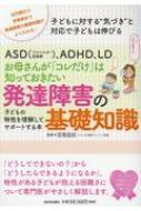 ASD、ADHD、LD お母さんが「コレだけ」は知っておきたい発達障害の基礎知識 子どもの特性を理解してサポートする本