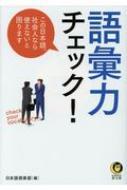 語彙力チェック! この日本語、社会人なら使えないと困ります Kawade夢文庫