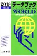 データブックオブ・ザ・ワールド 世界各国要覧と最新統計 2018年版