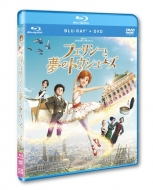 フェリシーと夢のトウシューズ ブルーレイ+DVDセット
