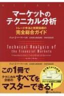 マーケットのテクニカル分析 トレード手法と売買指標の完全総合ガイド ウィザードブックシリーズ