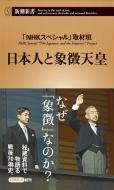 日本人と象徴天皇 新潮新書