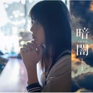 暗闇 【Type A】(+DVD)