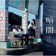 暗闇 【Type C】(+DVD)