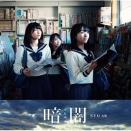 暗闇 【Type E】(+DVD)