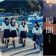 暗闇 【Type F】(+DVD)