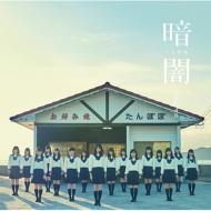 暗闇 【Type G】(+DVD)