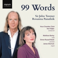 R.パヌフニク:99ワーズ(タヴナー作詞)、タヴナー:ルック・イン・ザ・グラス、他 スージー・ディグビー&ヴォーチェ室内合唱団、マシュー・バーリー、他