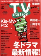 TV station (テレビステーション)関東版 2017年 12月 2日号