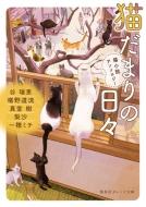 猫だまりの日々 猫小説アンソロジー 集英社オレンジ文庫