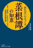 「折れない心」をつくる「菜根譚」の知恵 仕事、人間関係……人生を支えてくれる、至高の中国古典: 知的生きかた文庫