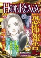 Honkowa / 魔百合の恐怖報告 寺尾玲子セレクション2018 Asスペシャル