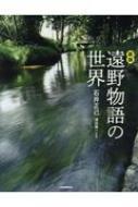 図説 遠野物語の世界 ふくろうの本