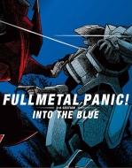 フルメタル・パニック!ディレクターズカット版 第3部:「イントゥ・ザ・ブルー」編 Blu-ray