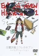 交響詩篇エウレカセブン ハイエボリューション 1 DVD