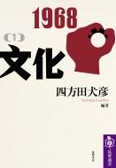 1968 1 文化 筑摩選書