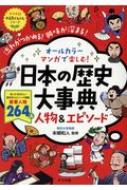 オールカラー マンガで楽しむ!日本の歴史大事典 人物&エピソード ナツメ社やる気ぐんぐんシリーズ
