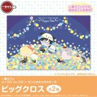 一番カフェ ユーリ!!! On ICE×サンリオキャラクターズ ビッグクロス
