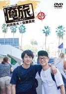 「俺旅。〜ロサンゼルス 〜」Part 1 村井良大×佐藤貴史