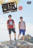 「俺旅。〜ロサンゼルス 〜」Part 2 村井良大×佐藤貴史