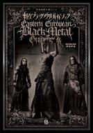 東欧ブラックメタルガイドブック 世界過激音楽