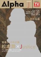 TVガイド Alpha EPISODE J TVガイド関東版増刊 2018年 1月 14日号