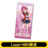 マイクロファイバースポーツタオル(舞浜歩)【Loppi・HMV限定】 / アイドルマスター ミリオンライブ!