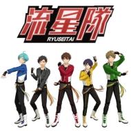 Ensemble Stars!Album Series Ryuseitai