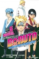 BORUTO -ボルト--NARUTO NEXT GENERATIONS-NOVEL 5 JUMP j BOOKS