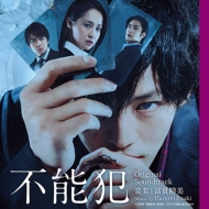 Eiga[funou Han] Original Soundtrack