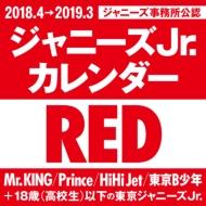 ジャニーズJr.カレンダー RED 2018.4 − 2019.3