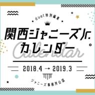 関西ジャニーズJr.カレンダー 2018.4→2019.3
