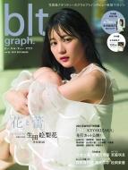 blt graph.(ビー・エル・ティ-グラフ)Vol.26 東京ニュースMOOK