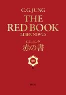 赤の書 図版版