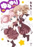 ゆるゆり 16 IDコミックス/百合姫コミックス